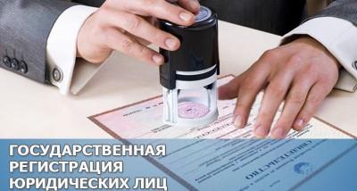 Зарегистрировать юр лицо в Крыму – основные рекомендации